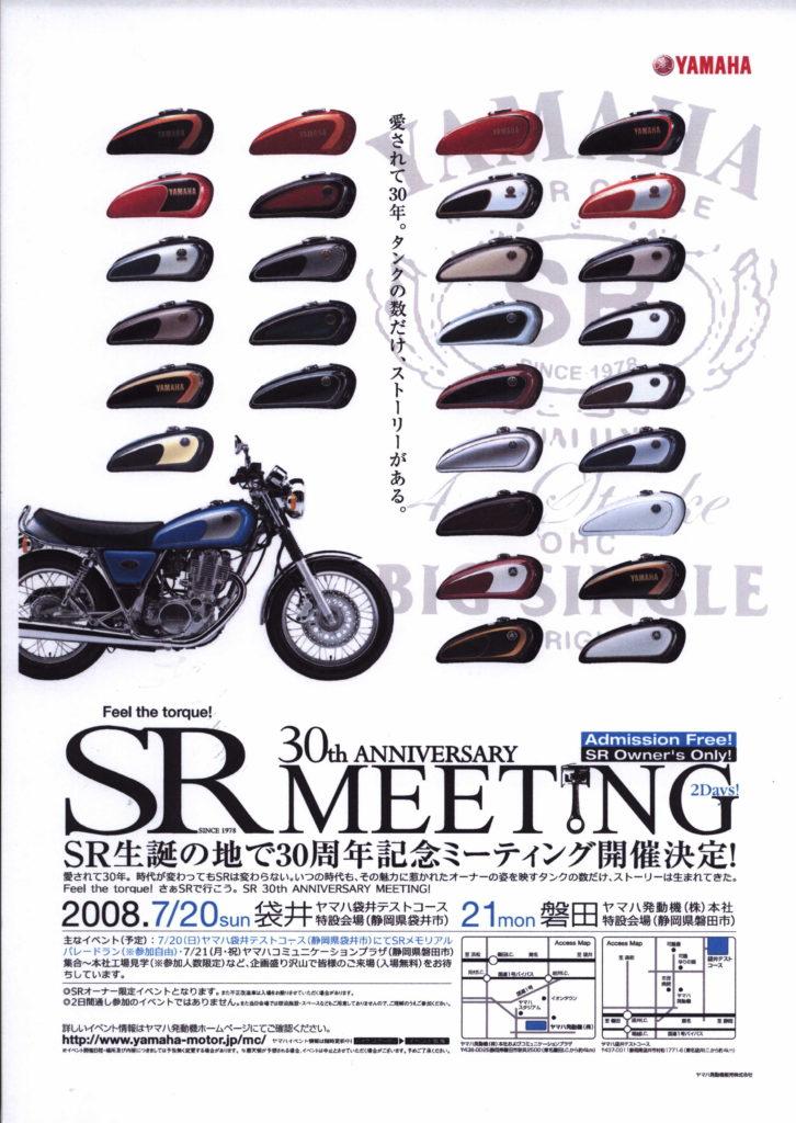SR 30thANNIVERSARY MEETINNG