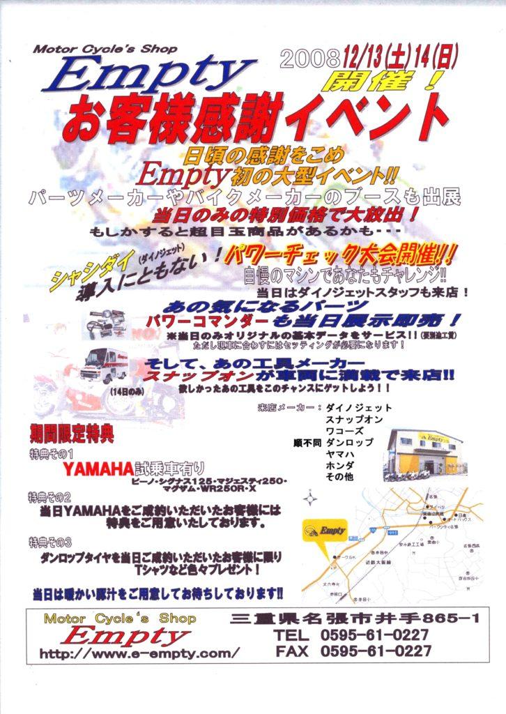 イベント開催!
